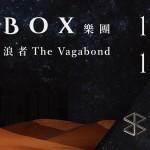 前衛演奏型樂團 Sandbox 募資上線 發片場偕体慾股長共演