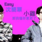 小樹報新歌:音樂人惺惺相惜 Easy Shen 與那我貝斯手小雞原來是莫逆之交!?