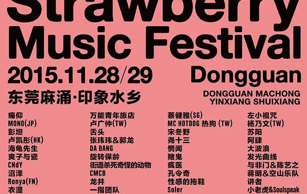 東莞草莓音樂節2015
