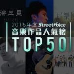 2015 年度 StreetVoice 音樂作品人氣榜 TOP 50