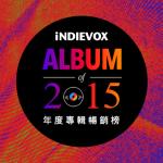 數字會說話 時勢造英雄 iNDIEVOX 公布 2015 年度專輯暢銷榜!
