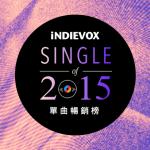 HD 高音質當道!iNDIEVOX 2015 年度暢銷單曲 Top 10 人氣強強滾