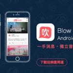 掌握獨立音樂一手消息!Blow 吹音樂 App 正式推出