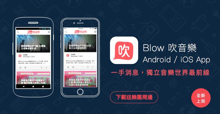 華人地區最強獨立音樂新聞網 Blow 吹音樂推出App。