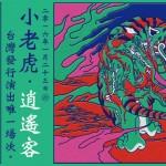 中國嘻哈詩人小老虎周末開唱 新專輯即將在台發行