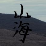 草東發片場正式開賣 新 MV 上線一日瀏覽破萬