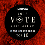 銷售量不是唯一指標 iNDIEVOX 最佳專輯票選 Top 10 結果出爐了!