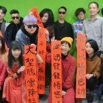小樹報新歌:新春特別節目─音樂人春聯PK賽