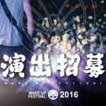 徵團快報!你想站上 Wake Up 音樂祭的舞台嗎?