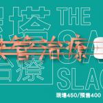 屋塔、The Tic Tac、Slack Tide 與 SADOG 幫你抽掉壞血壞神經!