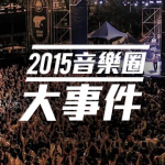 2015 音樂圈大事件