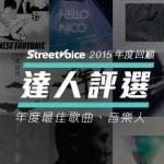 StreetVoice 達人評選 2015 年度最佳歌曲、音樂人