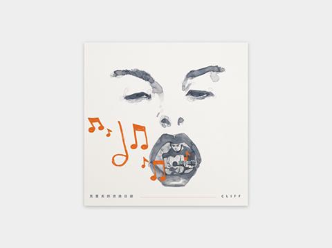 〈克里夫流浪日誌〉專輯封面由藝術家 yiche feng 設計
