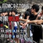 高校生限定!第八屆 MC 好 TONE 樂團徵選開跑
