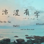 BWOC、cat in the case 與 The Tic Tac 共演一齣美好時光