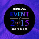 2015 年度話題活動回顧!哪些現場演出讓你印象最深刻?