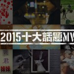 2015 十大話題 MV