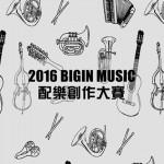 配樂創作好手照過來!Bigin Music 創作大賽報名開跑 五種風格隨你編