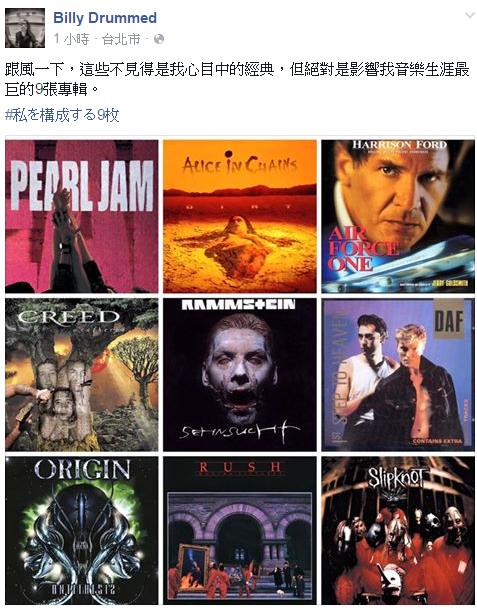 工業電子風格與金屬多棲的Revilement 鼓手Billy Drummed,則以西雅圖經典 Pearl Jam《Ten》和Alice in Chains《Dirt》,德國工業戰車 Rammstein 《Sehnsucht》、EBM風格雙人組 D.A.F. 的《1st Step to Heaven》,甚至有知名作曲家 Jerry Goldsmith 的《Air Force One》電影原聲帶,但也少不了Creed、Origin、SlipKnot 等重口味經典。