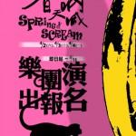 2016 Spring Scream 春天吶喊 開始徵團!