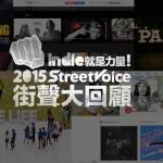 Indie 就是力量! 2015 StreetVoice 街聲大回顧