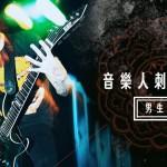 音樂人刺青故事:男生篇