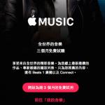 年前放行!Apple Music 上線免費試用三個月 但是…
