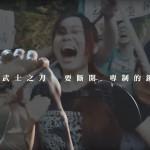 訴求與吶喊 TRASH 馳云章樂團用 MV 說故事