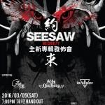 SEESAW 全新 EP〈約束 No Cruelty〉發佈音樂會
