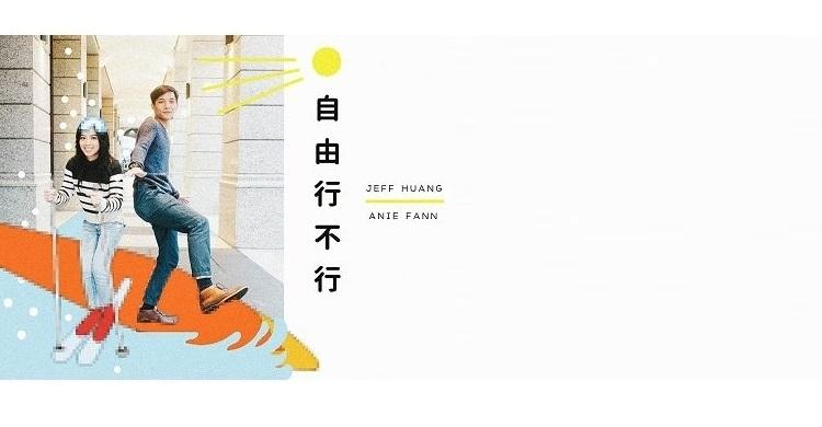 20160223 黃奕儒