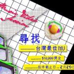 尋找台灣最佳 MV 城市遊牧影展徵件開跑!