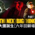現場直擊:The Next Big Thing 大團誕生 六年回顧場 II @ Legacy Taipei