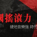 集結農民意識與歷史化傾向 中國搖滾專輯推薦