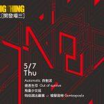 【2015大團誕生】之【開發場 3】開始售票!