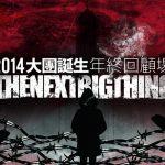 【2014大團誕生】之【年終回顧場】12/21