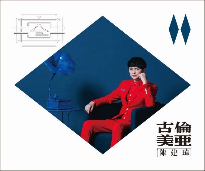 圖一:陳建瑋在去年底推出第二張專輯《古倫美亞》。