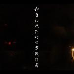 Super Napkin 新專輯歌曲〈八月二十五〉歌詞影片搶先釋出