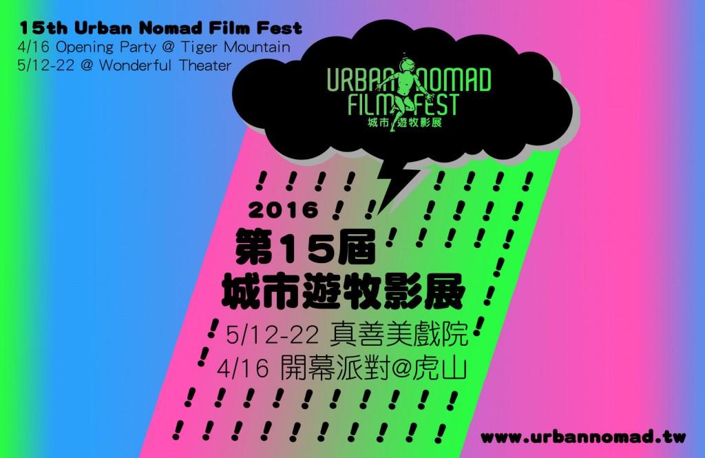 01_第15屆城市遊牧影展5月12日正式揭幕