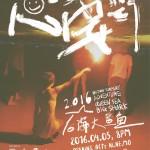 鯊魚襲港!后海大鯊魚 4/5 香港專場演唱會