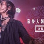 音樂人刺青故事:女生篇