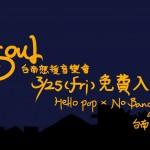 撫慰受創的心靈 台南應援音樂會免費入場