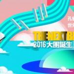 【2016 大團誕生】之【開發場 1】開始售票!
