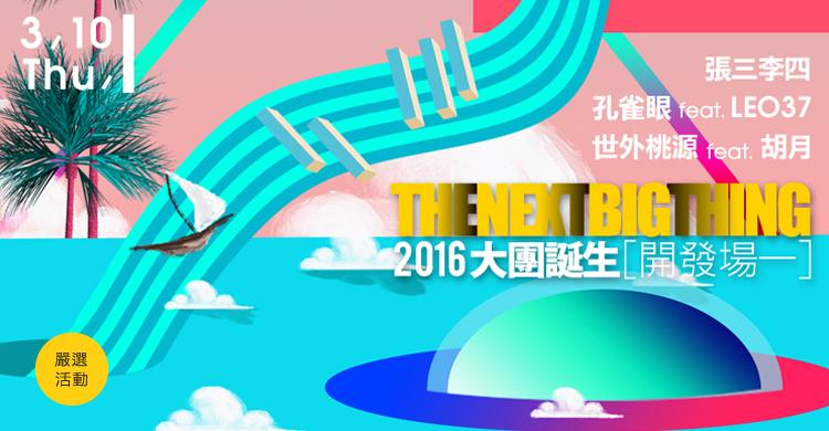 2016 TNBT【開發場一】