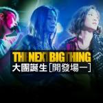現場直擊:The Next Big Thing 大團誕生 開發場 1 @ Legacy Taipei