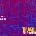 【2015大團誕生】之【開發場 5】開始售票!