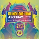 【2016大團誕生】之【台中場】4/13 開始售票!