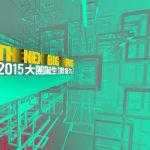 【2015大團誕生】之【開發場 9】開始售票!