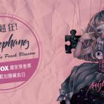 貍貓超狂!iNDIEVOX 獨家預售票送 EP下載加隱藏曲目