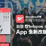 StreetVoice App 新增 Instagram 分享功能!