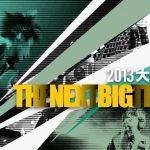 【2013大團誕生】之【開發場7 】開始售票!